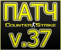 Патч NonSteam. Для запуска Counter-Strike пользуйтесь ярлыком